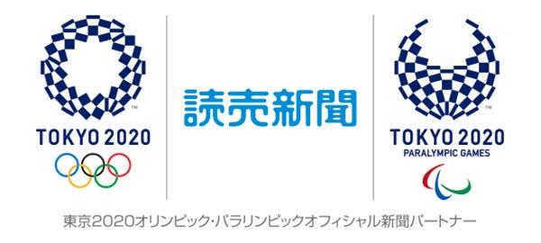 東京オリンピックパラリンピックオフィシャル新聞パートナー