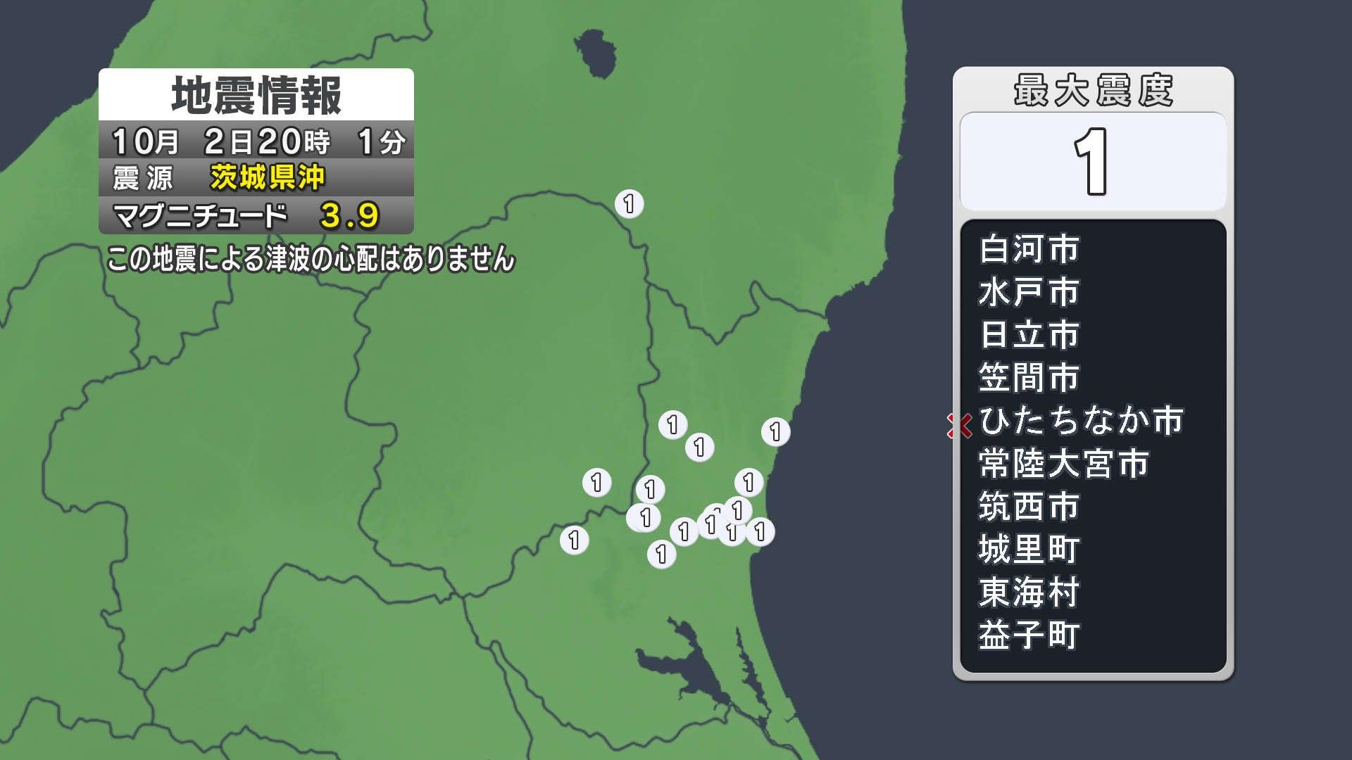2020年10月2日 20時05分発表 茨城県沖 深さ 約50km 最大震度1 : 地震 ...