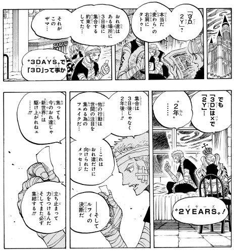 ルフィは僕の理想の子供~「ONE PIECE」作者、尾田栄一郎さん ...