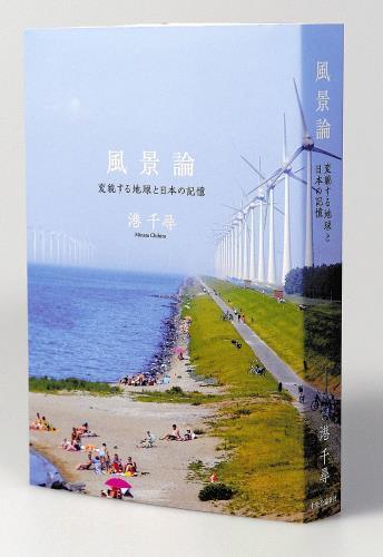 風景論-変貌する地球と日本の記憶 (単行本)   港 千尋  本   通販   Amazon