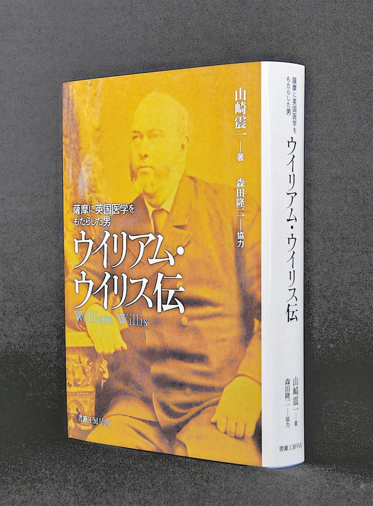 ウイリアム・ウイリス伝…山崎震一著 書籍工房早山 2000円 : 書評 ...