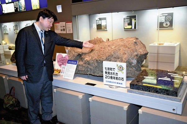 「島根に最古の岩」 七宗町ショック : 地域 : 読売新聞オンライン