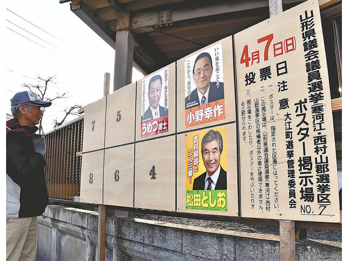 市議会 議員 2019 盛岡 選挙