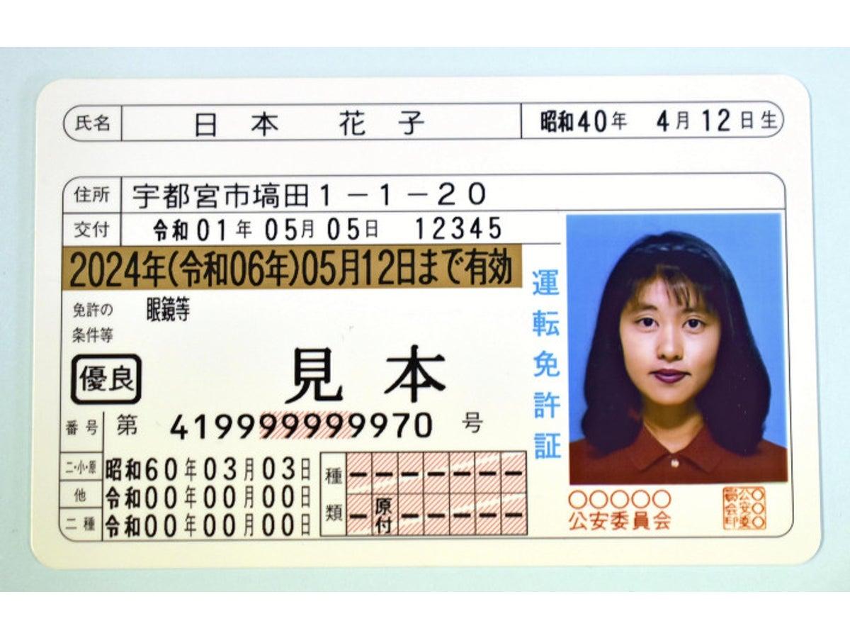 免許 証 写真 運転