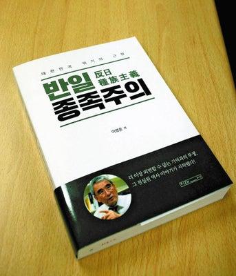 ベストセラーとなっている学術書「反日種族主義」