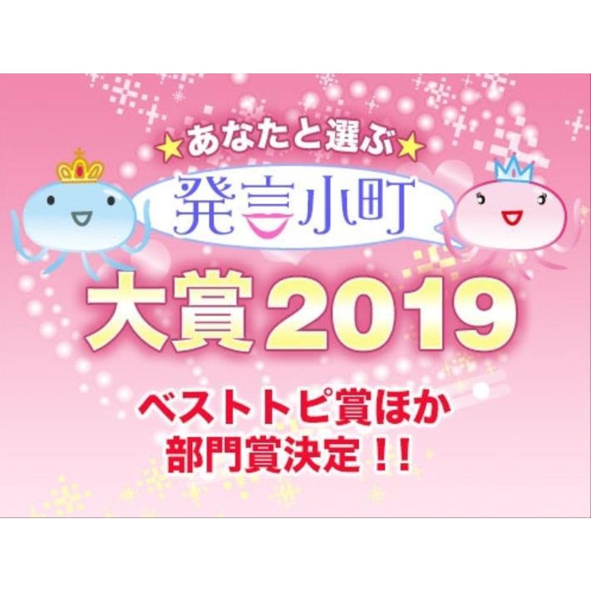 発言小町大賞2019 ベストトピ賞など結果発表! : 大賞 : 発言小町 ...