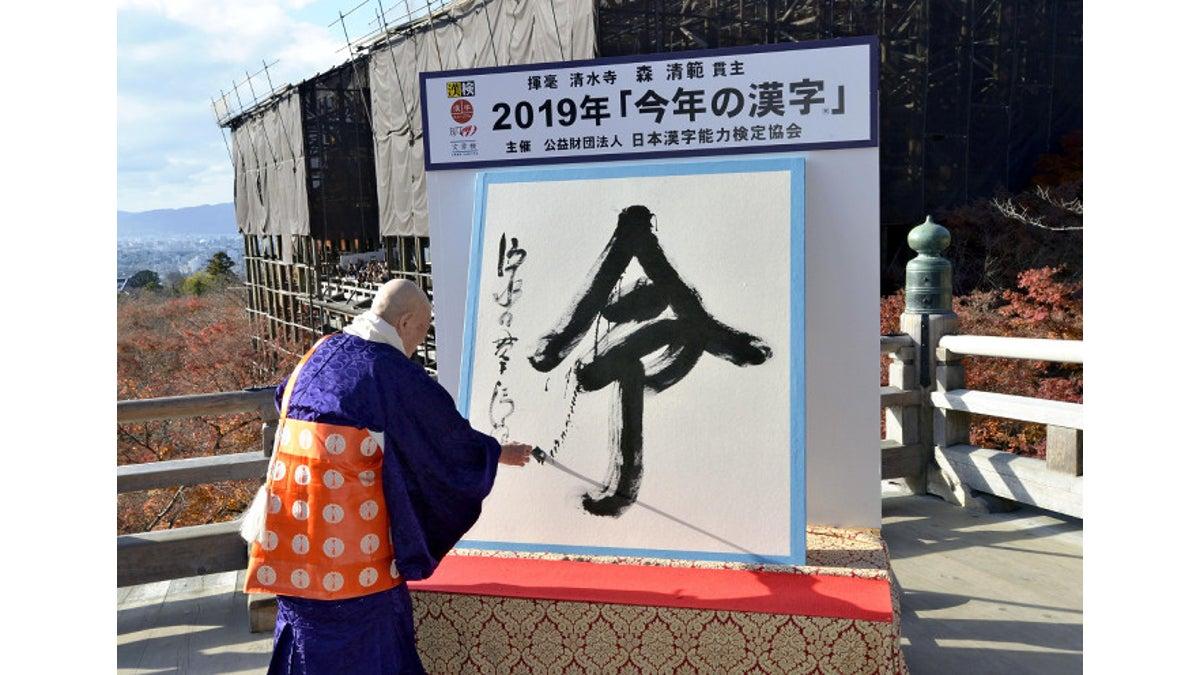 今年の漢字 2019 発表