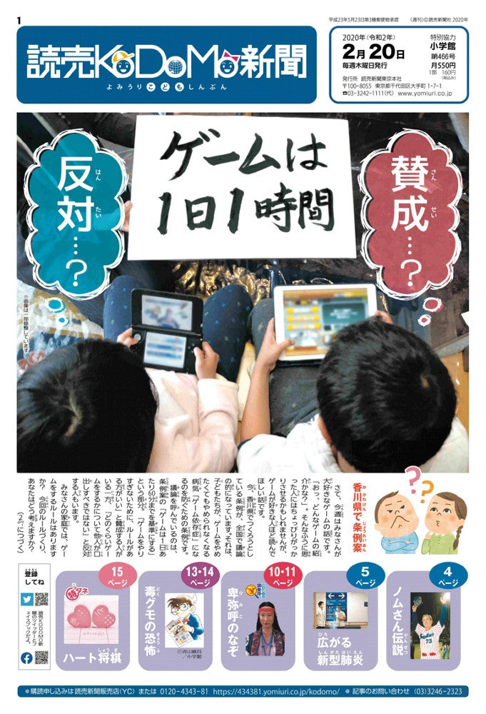 「ゲームは1日60分?!」香川県で条例案