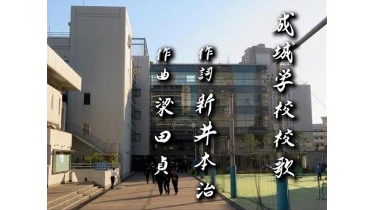 中3生、校歌の動画「ユーチューブ」で公開…成城中 : 成城中学校・成城 ...