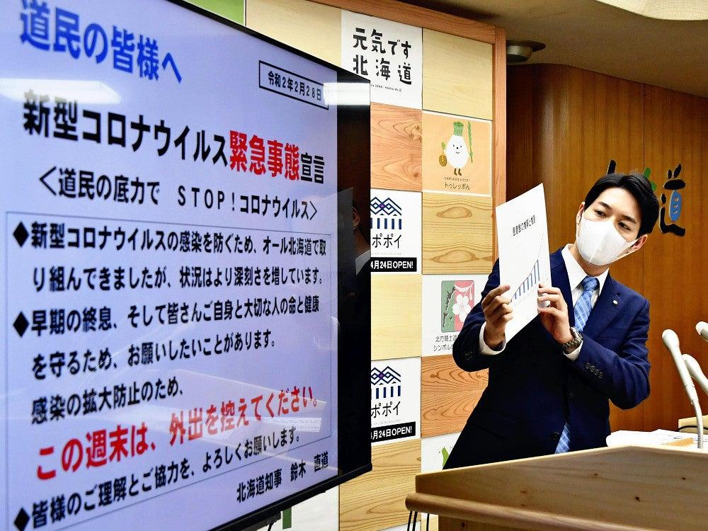 北海道 緊急 事態 宣言 いつまで