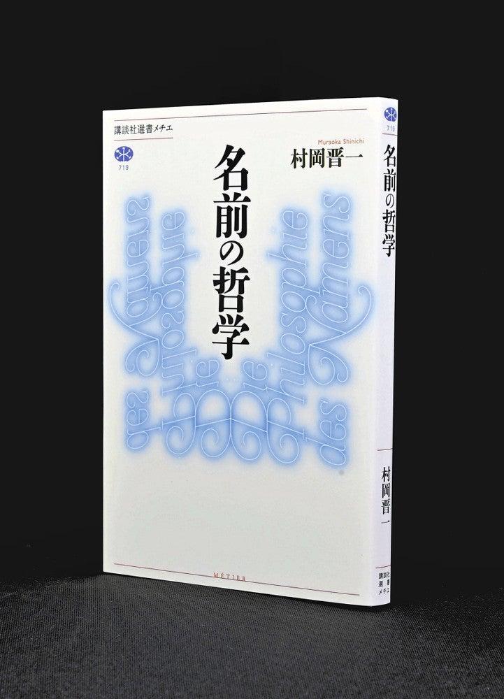 名前の哲学 村岡晋一著 講談社選書メチエ 1600円 : 書評 : 本 ...