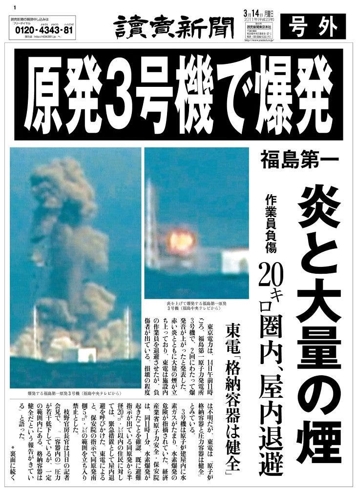 水との闘い」震災から9年間続く…福島第一原発 : 科学・IT : ニュース : 読売新聞オンライン