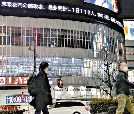 都内で新たに118人の新型コロナウイルス感染者が確認されたことを伝える電光掲示板(4日、東京都新宿区で)=沼田光太郎撮影
