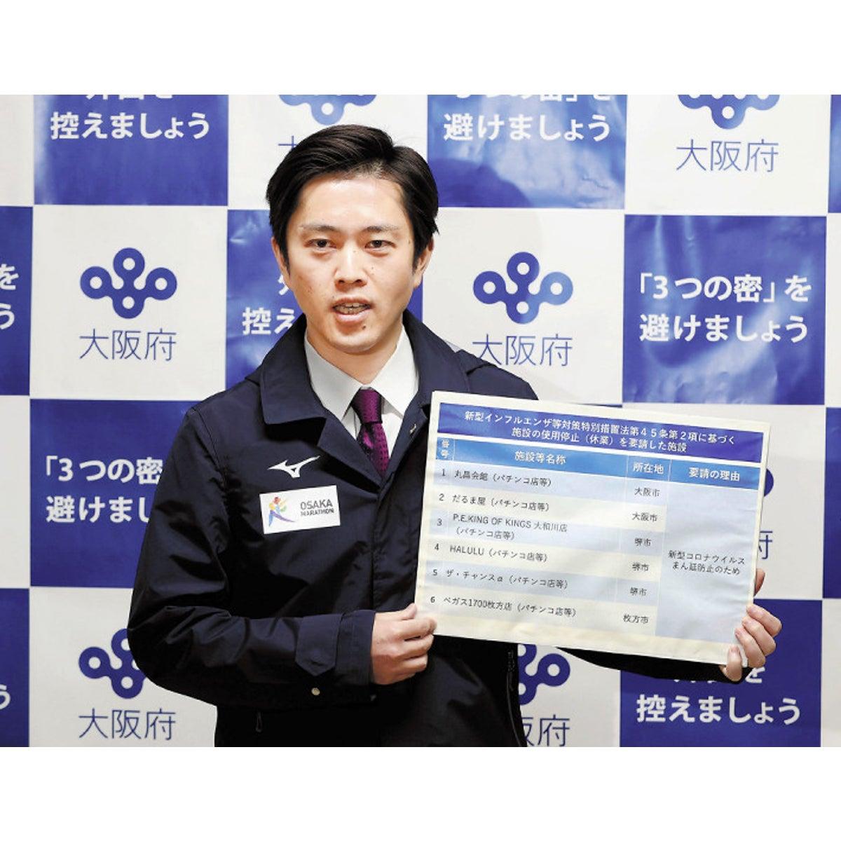 県 公表 店 福岡 パチンコ