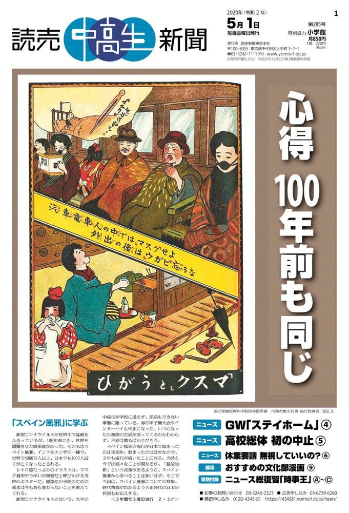 風邪 日本 スペイン 百年前の「スペインかぜ」と呼ばれたパンデミック時の対応策と景気への影響(久保田博幸)