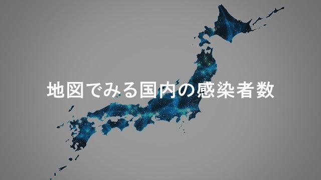 マップ 日本 アプリ 感染