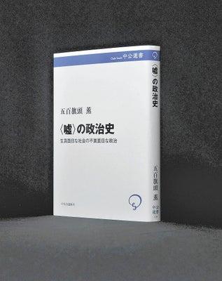 〈嘘〉の政治史 五百旗頭薫著 中公選書 1500円