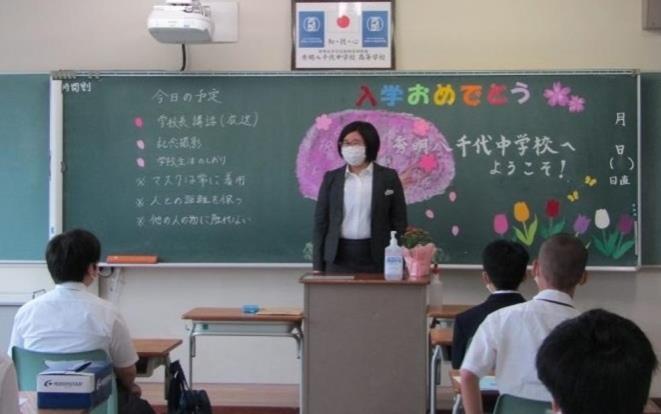 八千代 中学校 秀明