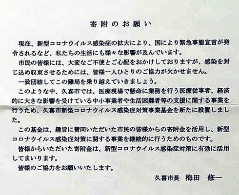 大阪市浪速区10万円給付金