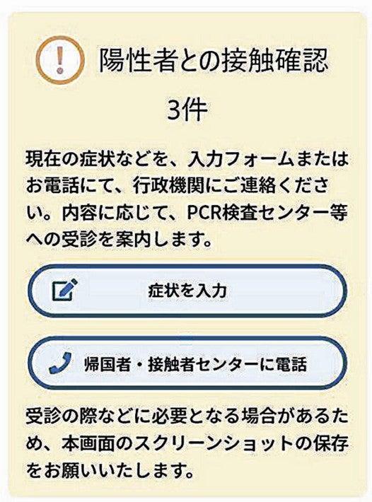 が アプリ 接触 確認 きたら 通知 接触確認アプリ(COCOA)について|一宮市