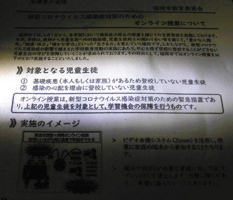 福岡 市 コロナ ウイルス 感染 者 最新