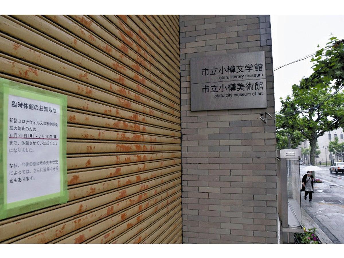 コロナ 病院 小樽 協会