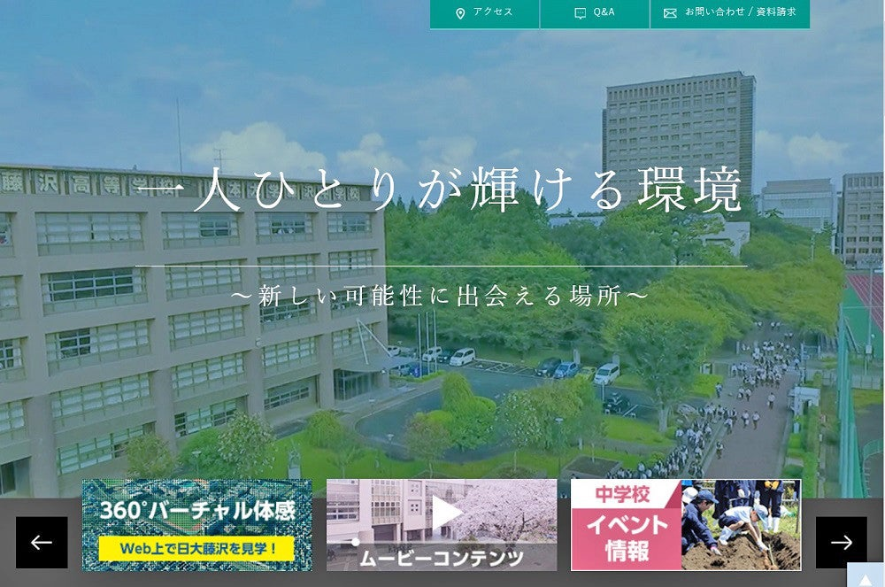 HPリニューアル、ネット校舎見学や動画コーナー…日大藤沢