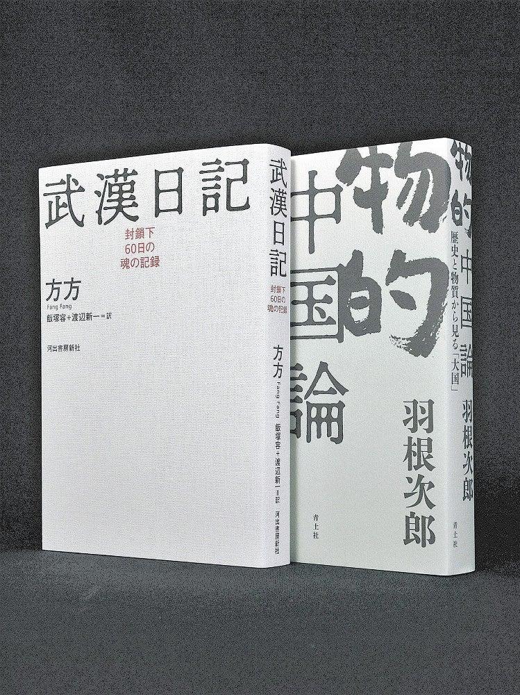 書房 社 武漢 新 日記 河出
