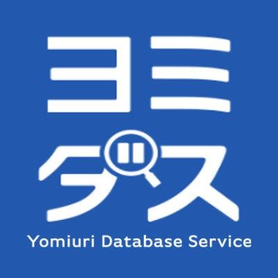 データベース「ヨミダス」