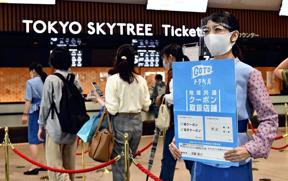東京 goto クーポン Go To