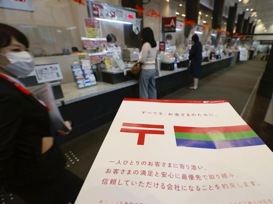 生命 西日本 新聞 かんぽ
