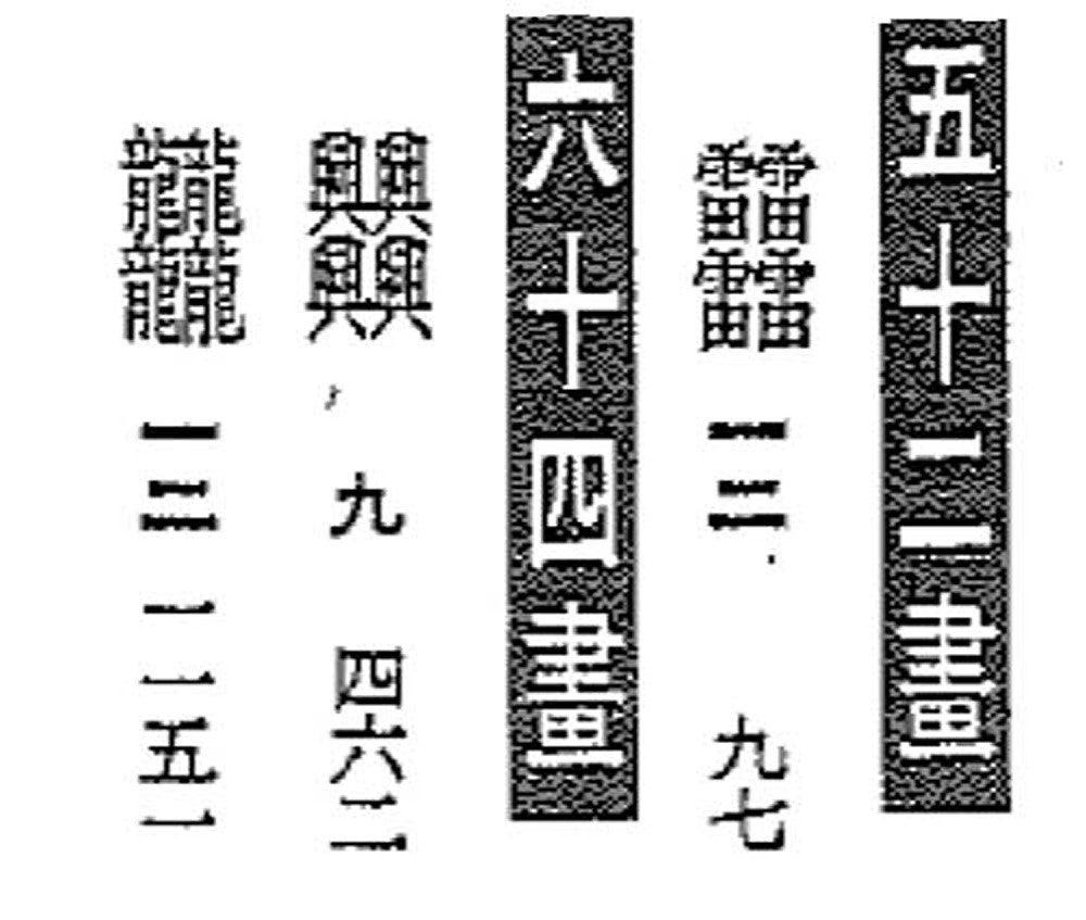 漢字 世界 一 難しい 世界一 難しい漢字|世界旅行|note