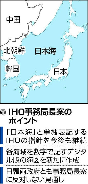 独自】海図の「日本海」表記を継続、韓国要求の「東海」併記なし…国際 ...