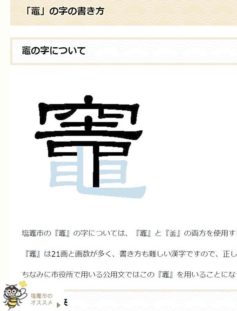 市 ホームページ 塩釜 お知らせ