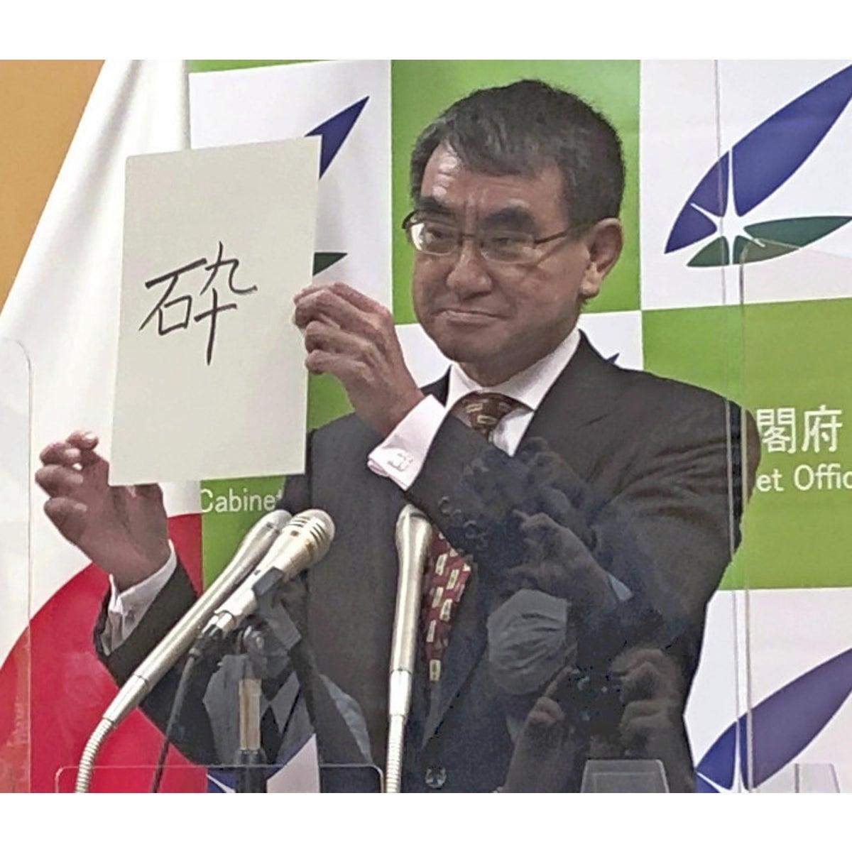 大臣 娘 田村 厚生 労働