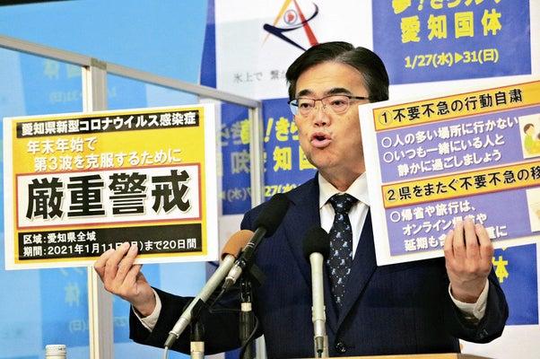県 緊急 宣言 愛知 「緊急事態宣言」と「まん延防止」の違いは 罰則や対象地域に差