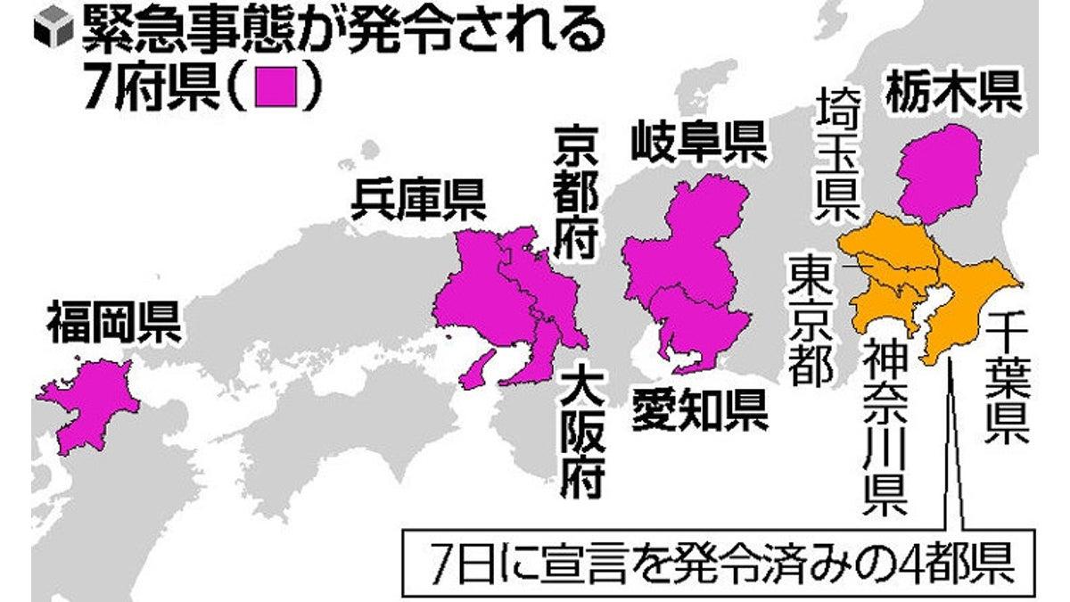 緊急事態の区域拡大、7府県に今夜発令へ…大都市圏中心に防止策強化 ...