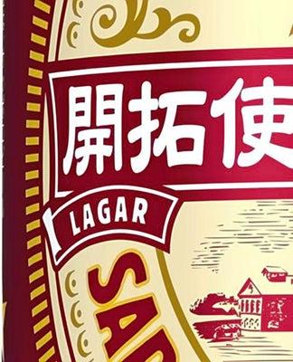 LAGAR」と表記ミスの缶ビール、一転発売へ…希望する声多く : 経済 : ニュース : 読売新聞オンライン