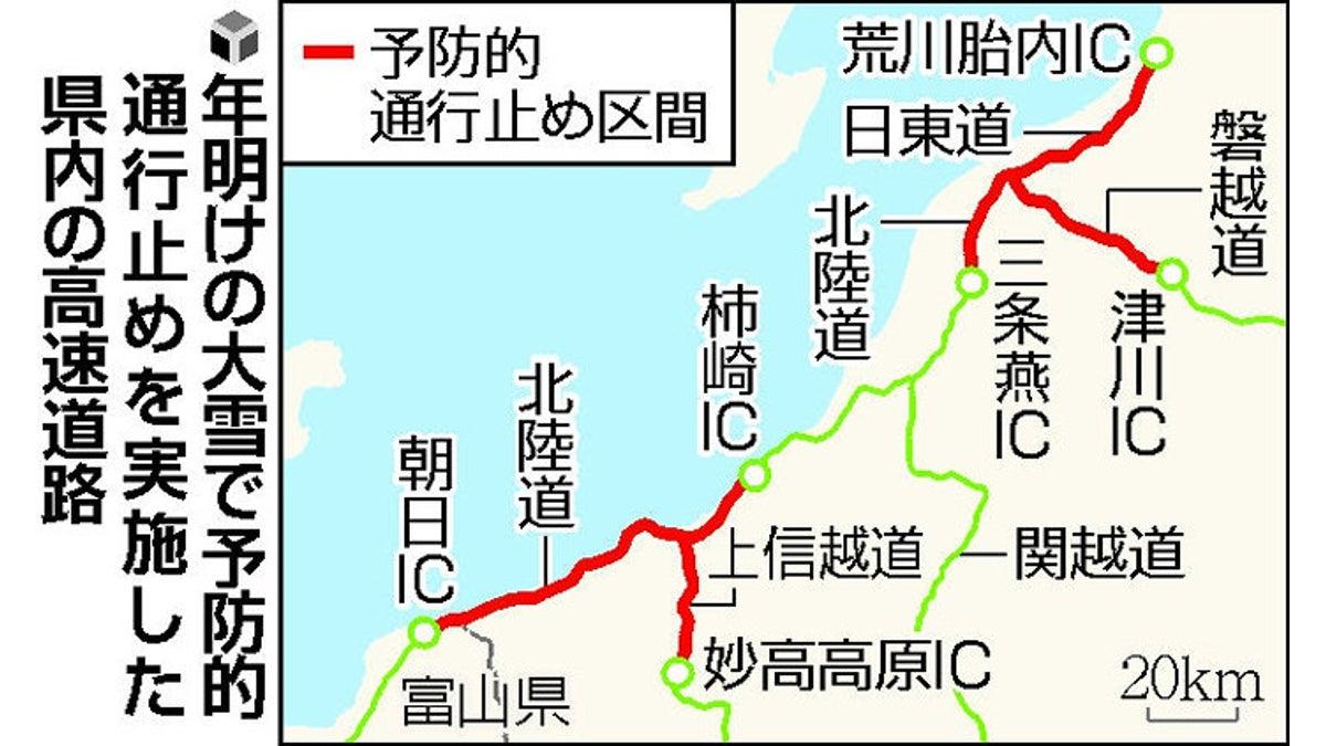 高速 道路 通行止め 北海道