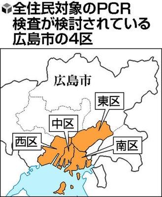 者 速報 市 広島 コロナ 感染