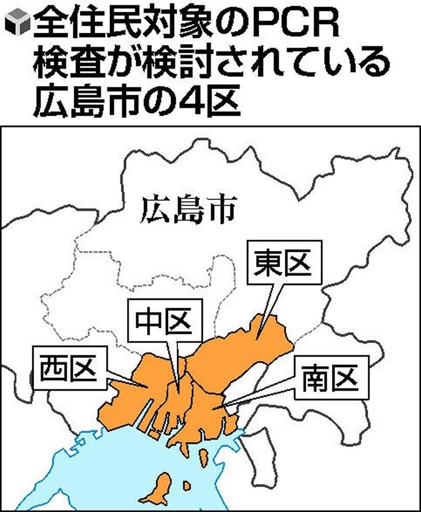10 広島 万 職員 円 県