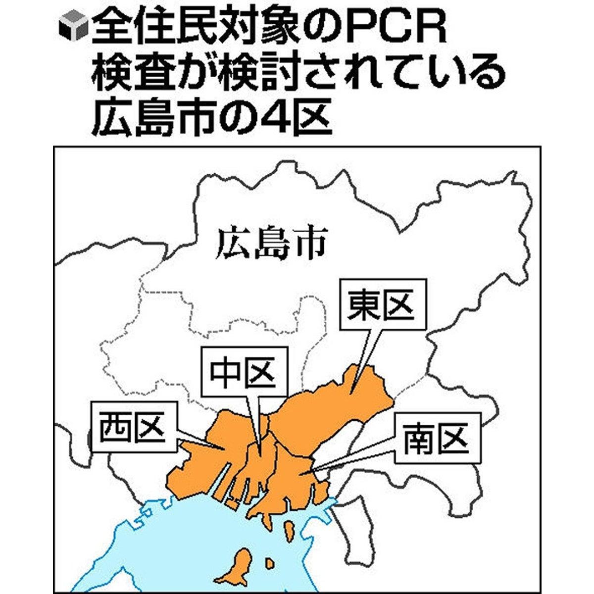 者 感染 市 コロナ 広島 ウイルス