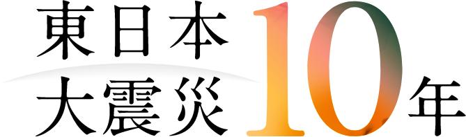 東日本大震災10年 : 読売新聞オンライン