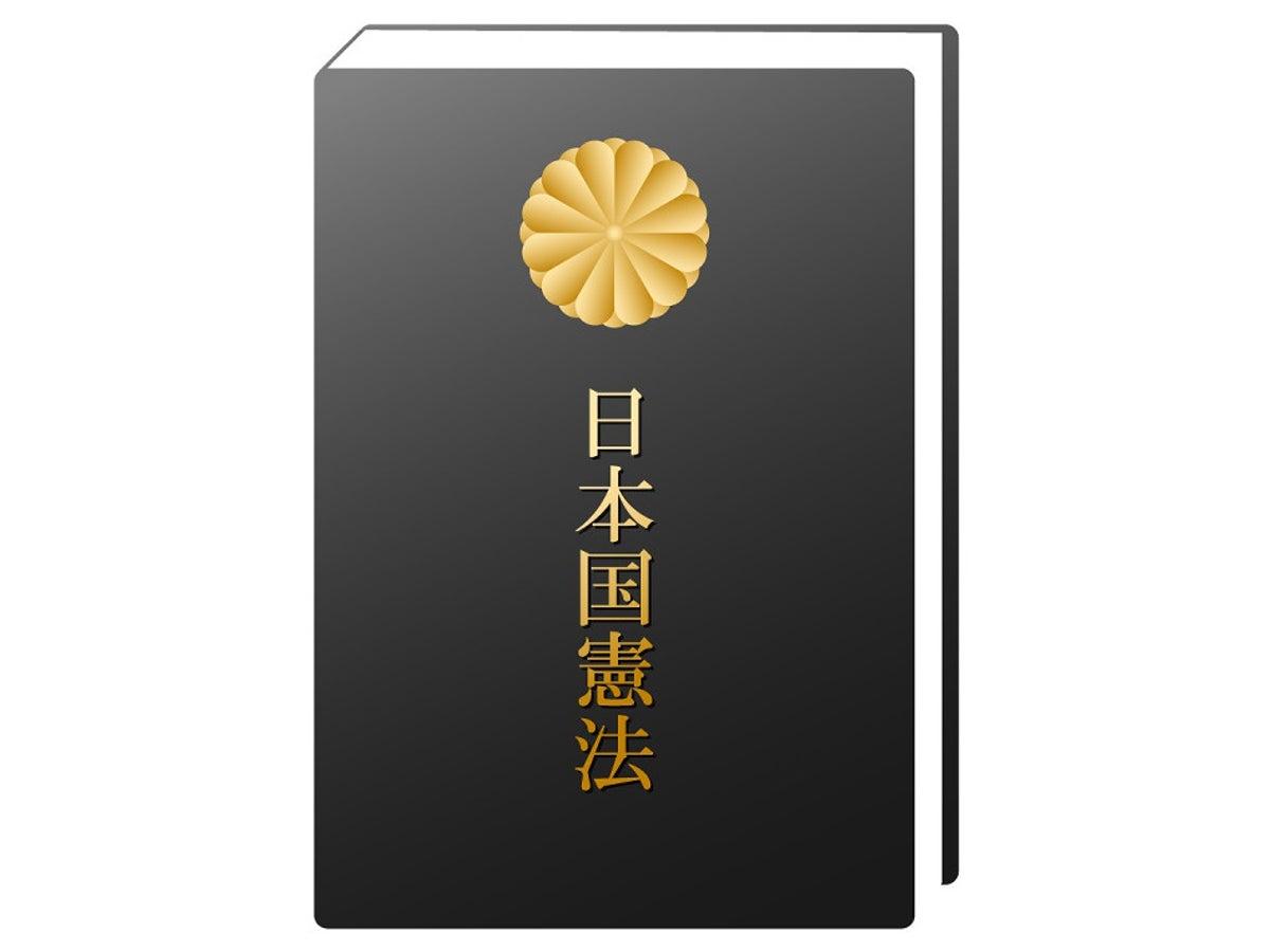 コロナで揺らぐ日本国憲法 : NEWS特集 : 記事・論考 : 調査研究 : 読売 ...