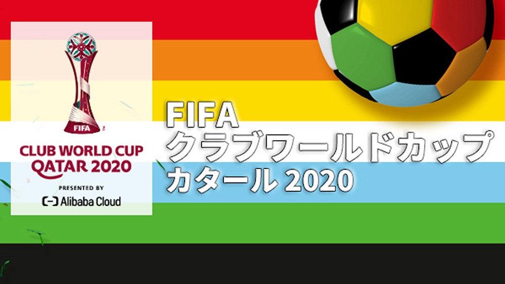 サッカー クラブ ワールド カップ