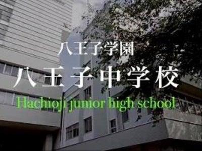 中学校 八王子 学園