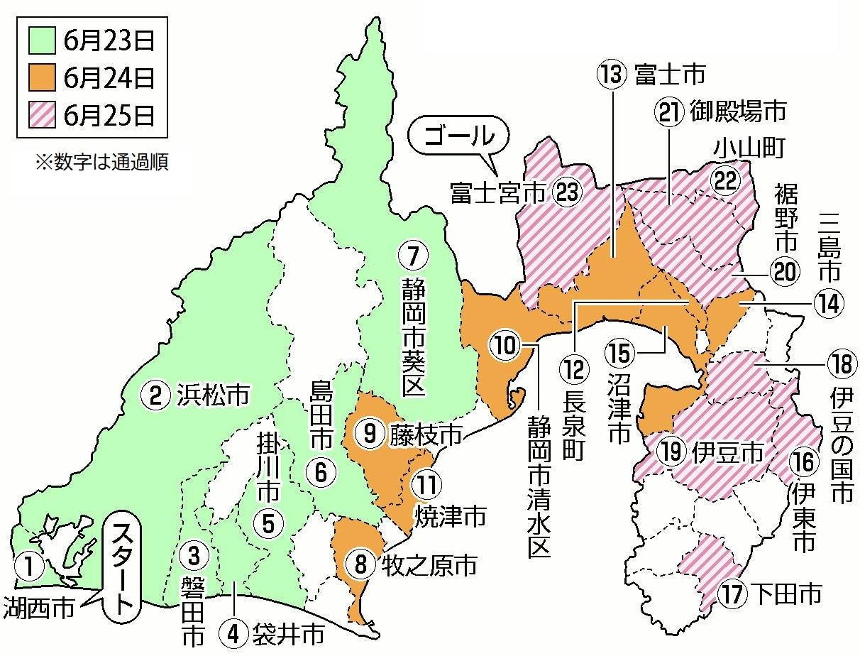 聖火 ランナー 静岡