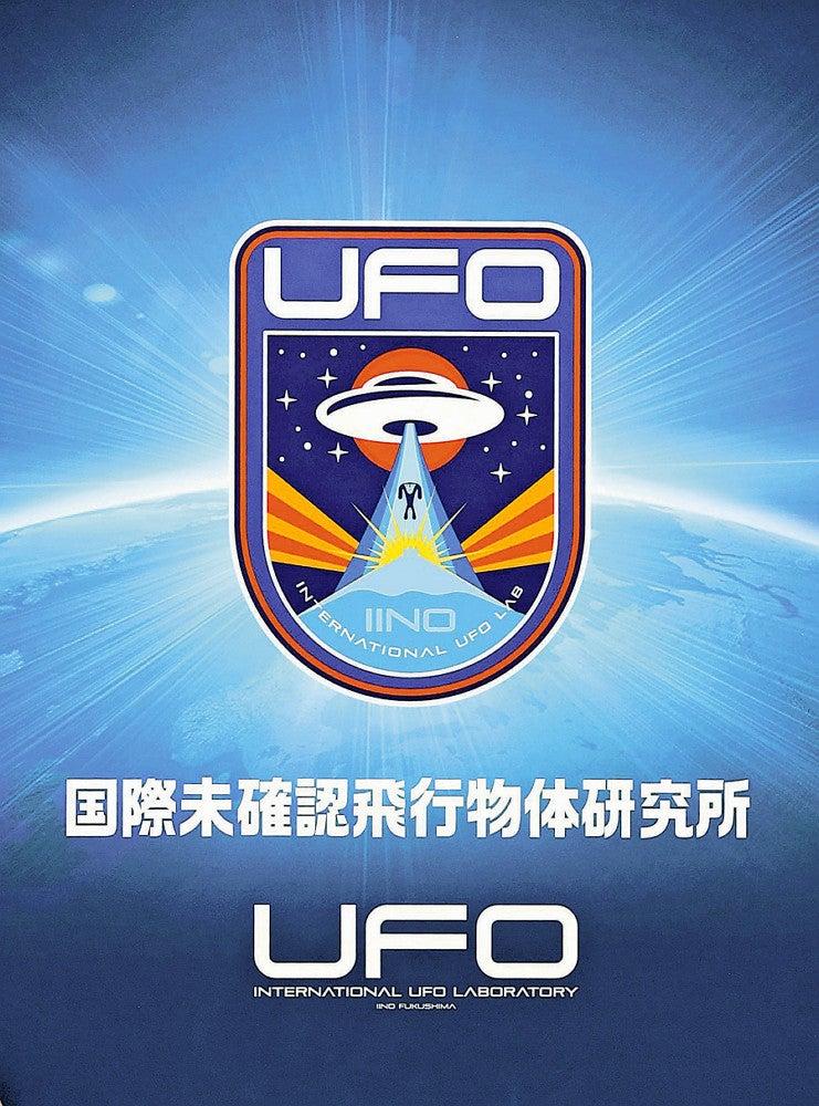 Ufo 夢 占い