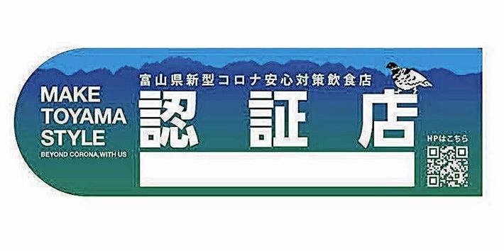 コロナ 富山 最新 ニュース 平和堂news アル・プラザ富山の従業員1名がコロナ感染