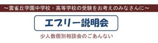 兵庫 県 学校 休校